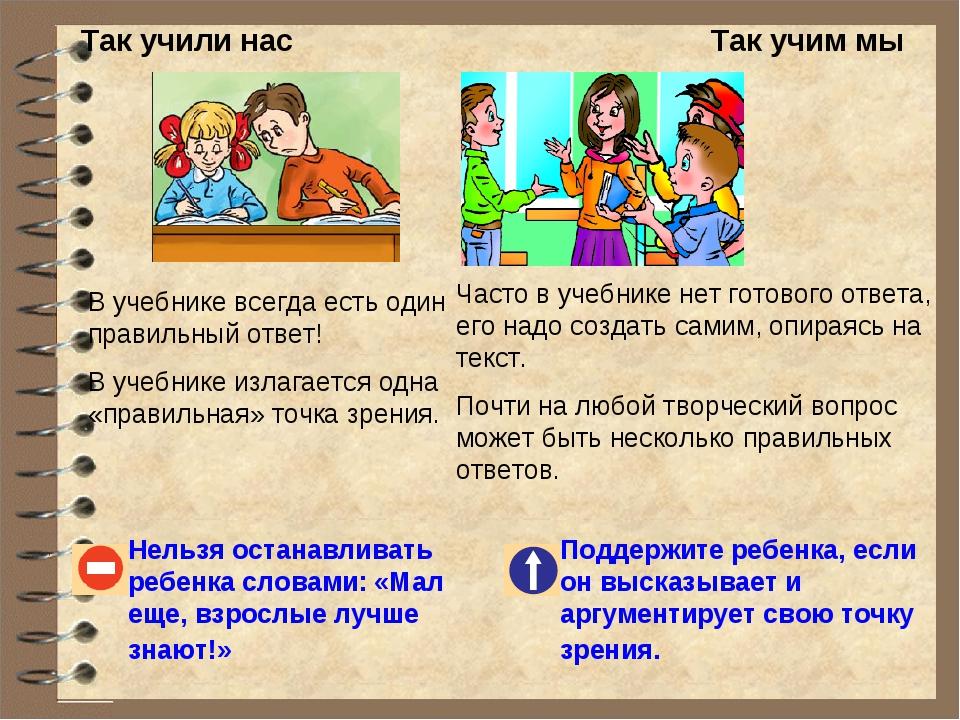 Так учили нас Так учим мы Нельзя останавливать ребенка словами: «Мал еще, взр...
