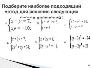 Подберите наиболее подходящий метод для решения следующих систем уравнений: 1