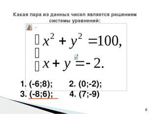 Какая пара из данных чисел является решением системы уравнений: 1. (-6;8); 2
