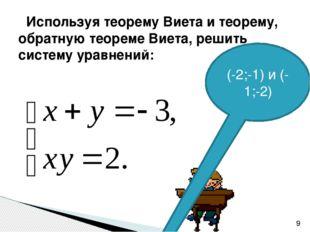 Используя теорему Виета и теорему, обратную теореме Виета, решить систему ур
