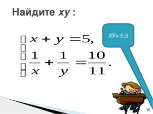 Найдите xy : ХУ= 5,5