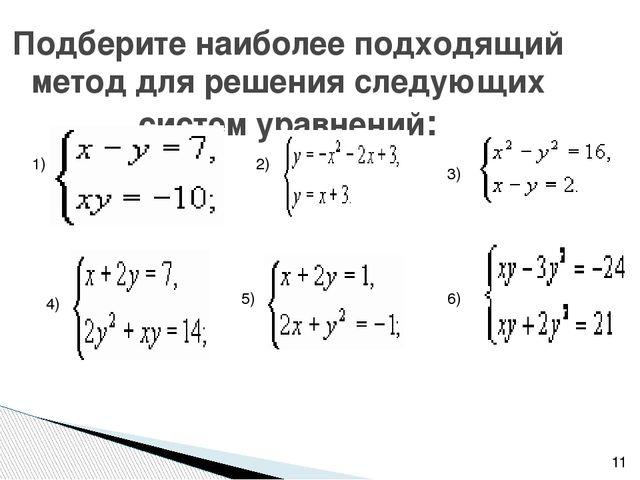 Подберите наиболее подходящий метод для решения следующих систем уравнений: 1...