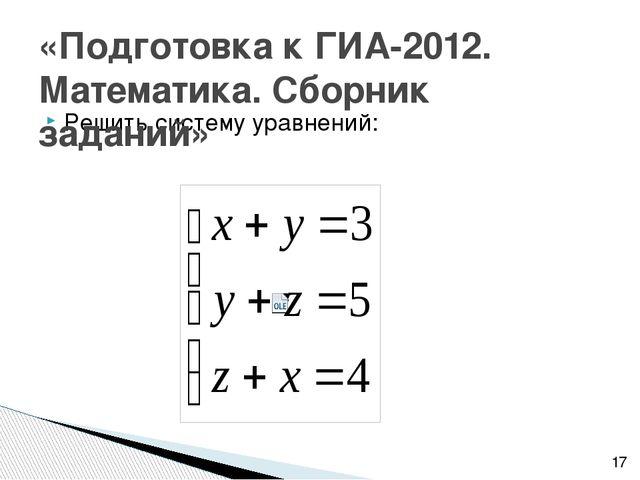 Решить систему уравнений: «Подготовка к ГИА-2012. Математика. Сборник заданий»