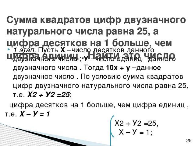 1 этап. Пусть Х –число десятков данного двузначного числа ; У –число единиц д...