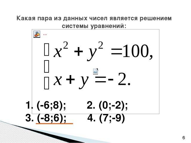 Какая пара из данных чисел является решением системы уравнений: 1. (-6;8); 2...