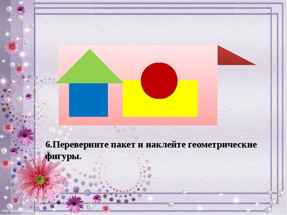 6.Переверните пакет и наклейте геометрические фигуры.