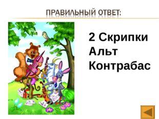 2 Скрипки Альт Контрабас