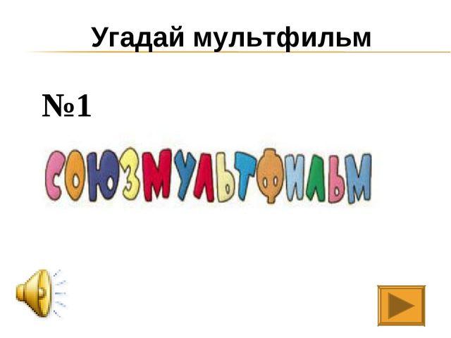 Угадай мультфильм №1