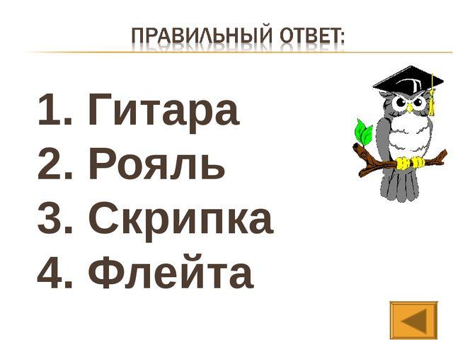 1. Гитара 2. Рояль 3. Скрипка 4. Флейта