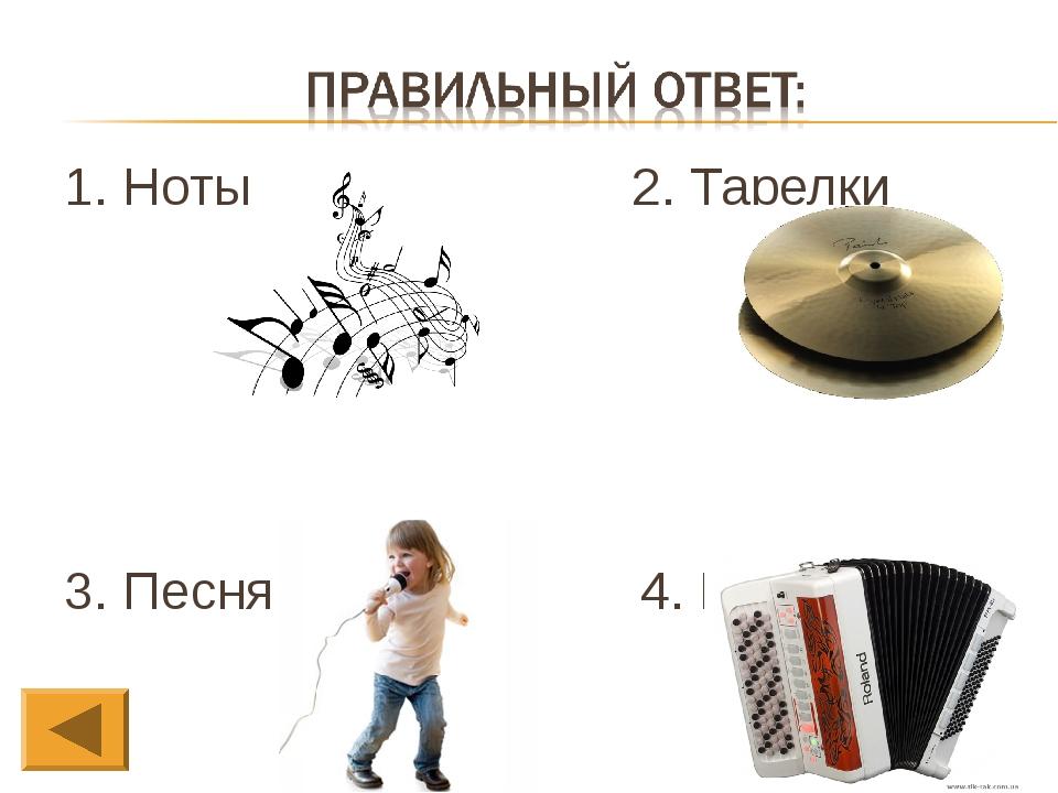 1. Ноты 2. Тарелки 3. Песня 4. Баян