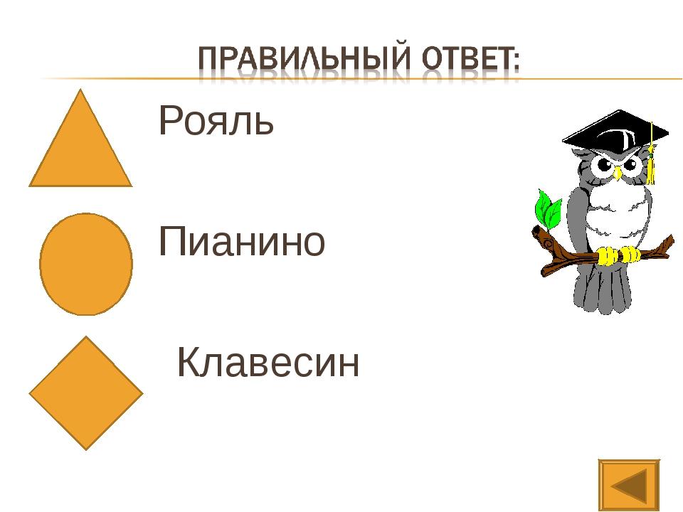 Рояль Пианино Клавесин