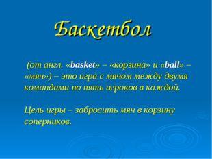(от англ. «basket» – «корзина» и «ball» – «мяч») – это игра с мячом между дву