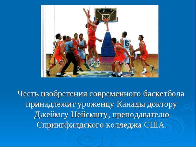 Честь изобретения современного баскетбола принадлежит уроженцу Канады доктору...