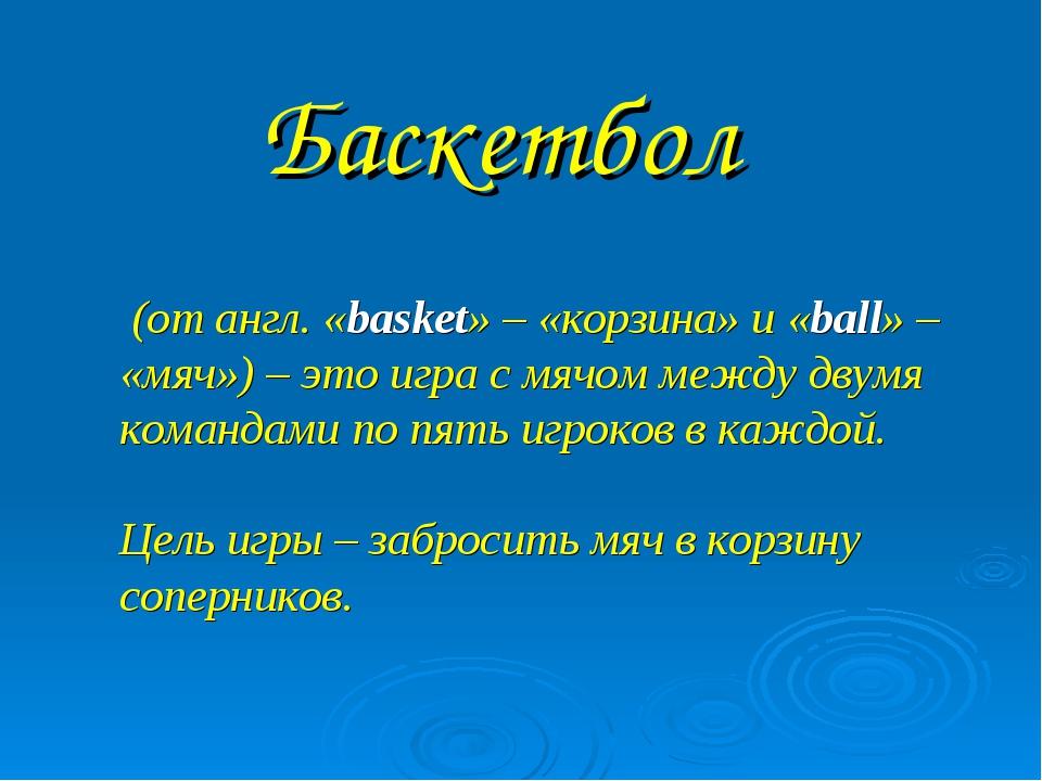 (от англ. «basket» – «корзина» и «ball» – «мяч») – это игра с мячом между дву...
