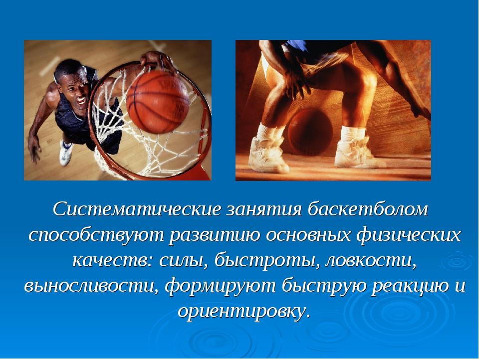 Систематические занятия баскетболом способствуют развитию основных физических...