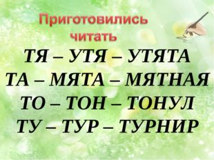 ТЯ – УТЯ – УТЯТА ТА – МЯТА – МЯТНАЯ ТО – ТОН – ТОНУЛ ТУ – ТУР – ТУРНИР