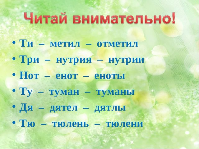 Ти – метил – отметил Три – нутрия – нутрии Нот – енот – еноты Ту – туман – ту...