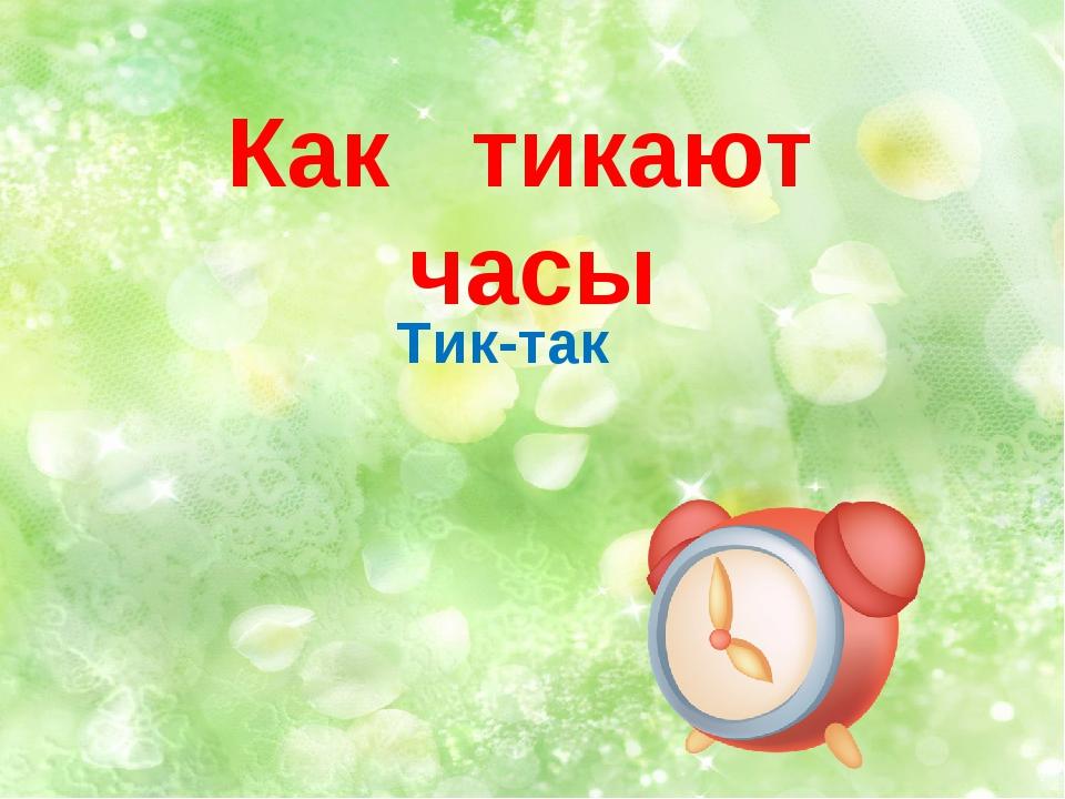 Как тикают часы Тик-так