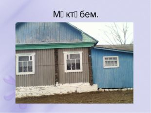 Мәктәбем. Кызыл Тау авылы башлангыч мәктәбе тарихы. Кызыл Тау авылы мәктәбе т