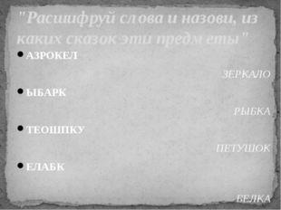 "АЗРОКЕЛ ЗЕРКАЛО ЫБАРК РЫБКА ТЕОШПКУ ПЕТУШОК ЕЛАБК БЕЛКА ОМШЕК МЕШОК ""Расшифру"