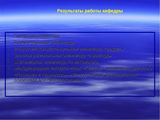 Городская олимпиада Республиканская олимпиада Всероссийская дистанционная оли...