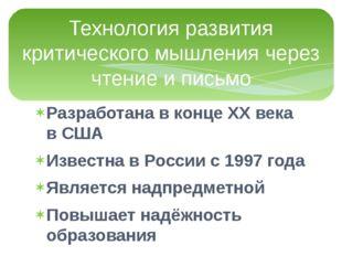 Разработана в конце ХХ века в США Известна в России с 1997 года Является надп