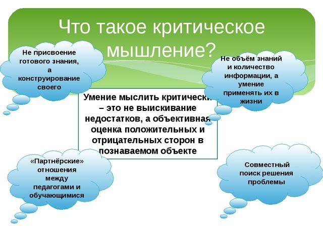 Что такое критическое мышление? Умение мыслить критически – это не выискивани...