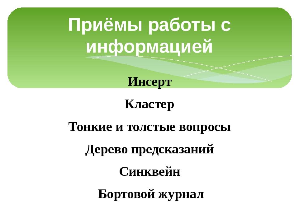 Приёмы работы с информацией Инсерт Кластер Тонкие и толстые вопросы Дерево пр...