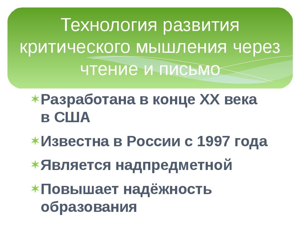 Разработана в конце ХХ века в США Известна в России с 1997 года Является надп...