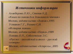 Источники информации Аликберова Л.Ю., Степин Б.Д. «Книга по химии для домашне
