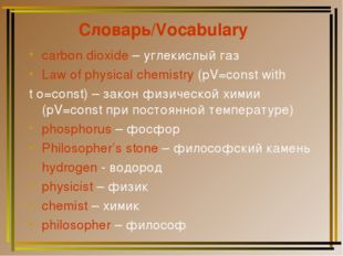 Словарь/Vocabulary carbon dioxide – углекислый газ Law of physical chemistry