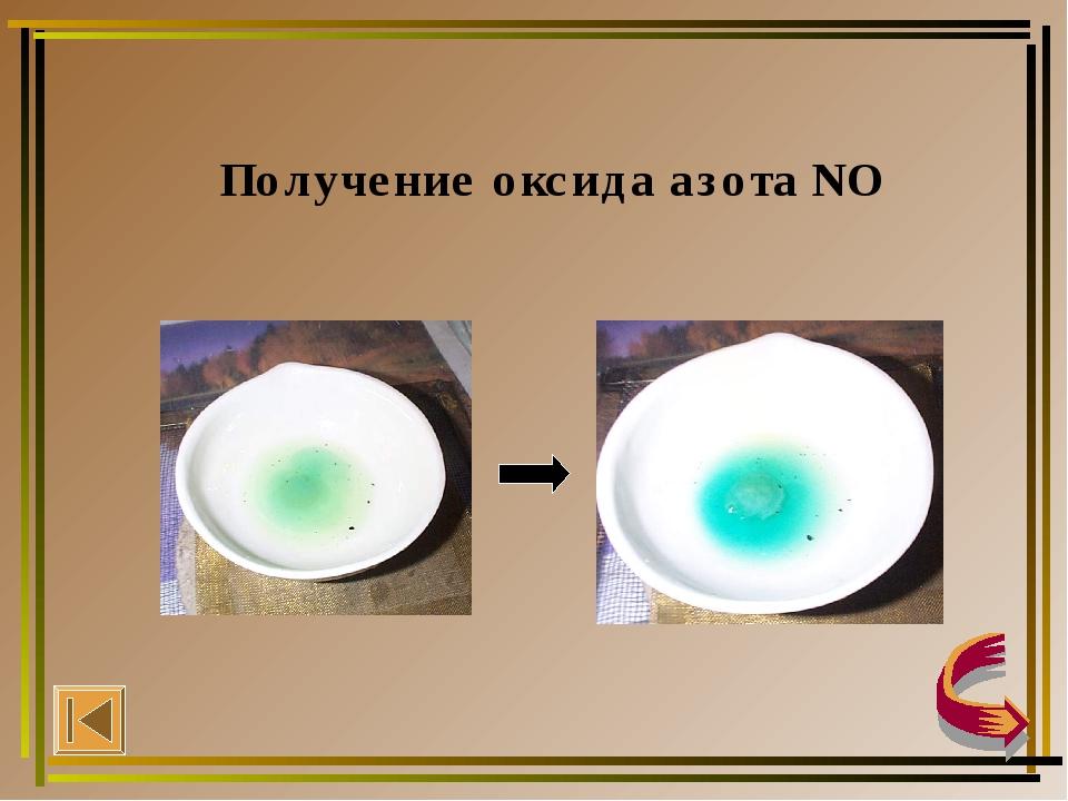 Получение оксида азота NO