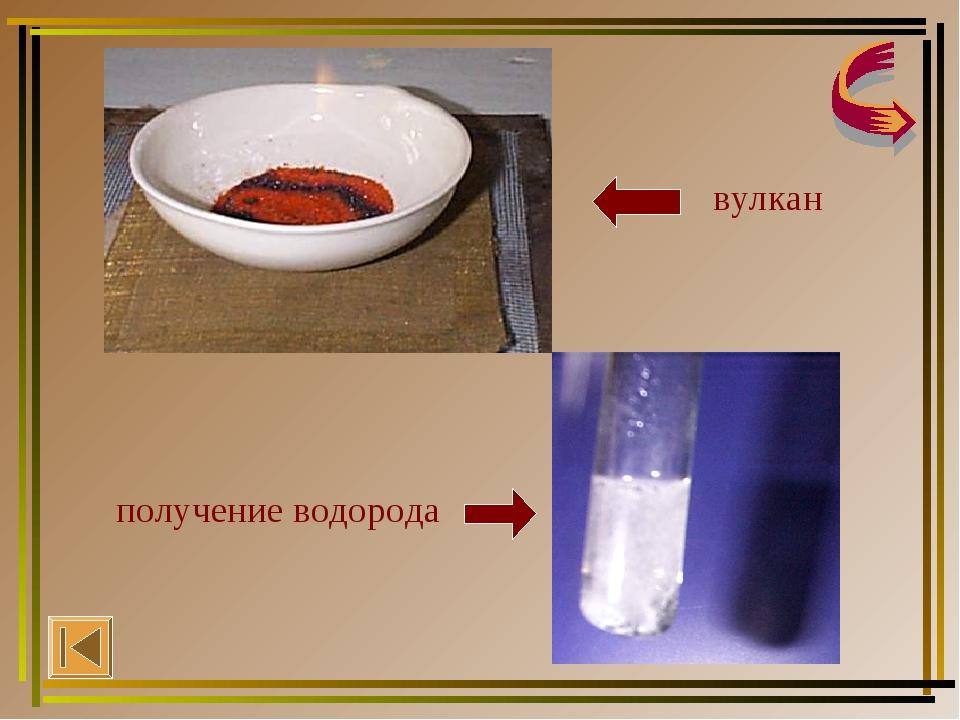получение водорода вулкан