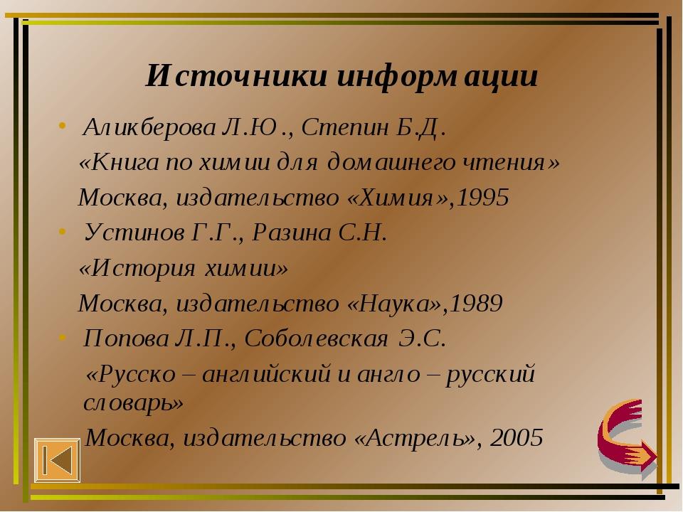 Источники информации Аликберова Л.Ю., Степин Б.Д. «Книга по химии для домашне...