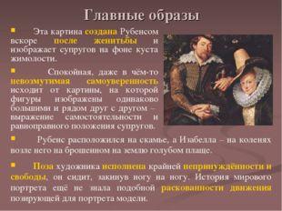 Главные образы Эта картина создана Рубенсом вскоре после женитьбы и изображае