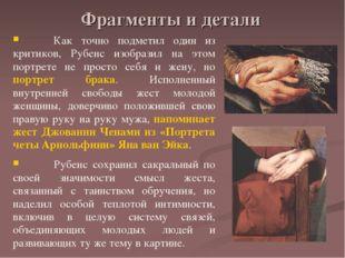 Фрагменты и детали Как точно подметил один из критиков, Рубенс изобразил на э
