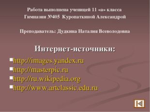 Работа выполнена ученицей 11 «а» класса Гимназии №405 Куропаткиной Александро