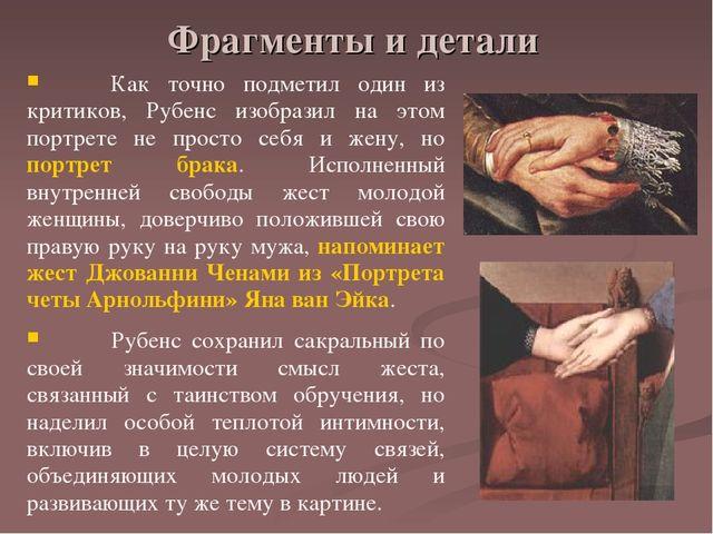 Фрагменты и детали Как точно подметил один из критиков, Рубенс изобразил на э...