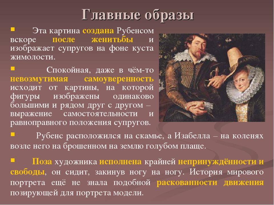 Главные образы Эта картина создана Рубенсом вскоре после женитьбы и изображае...