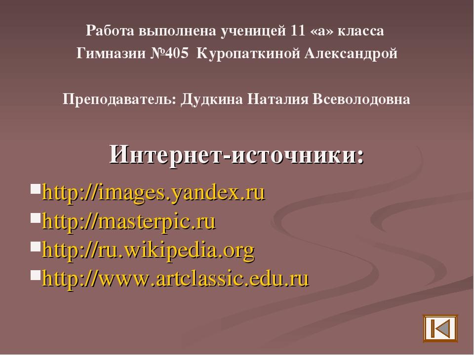 Работа выполнена ученицей 11 «а» класса Гимназии №405 Куропаткиной Александро...
