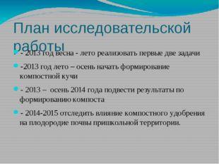 План исследовательской работы - 2013 год весна - лето реализовать первые две