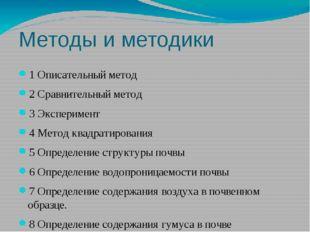 Методы и методики 1 Описательный метод 2 Сравнительный метод 3 Эксперимент 4