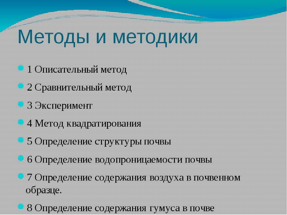 Методы и методики 1 Описательный метод 2 Сравнительный метод 3 Эксперимент 4...