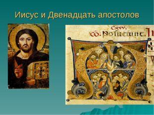 Иисус и Двенадцать апостолов