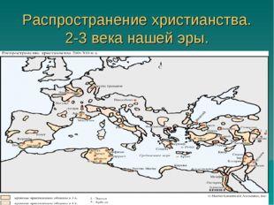Распространение христианства. 2-3 века нашей эры.
