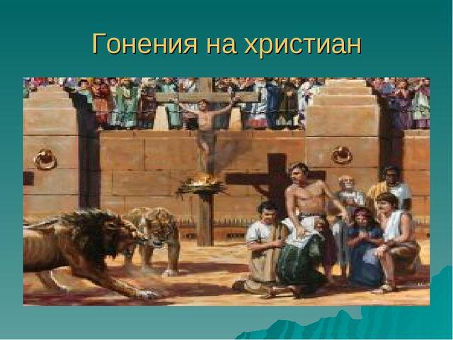 Гонения на христиан