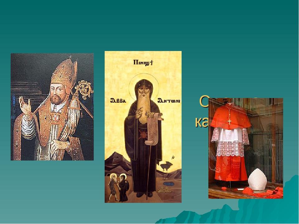 Епископ. Монах. Одежда кардинала