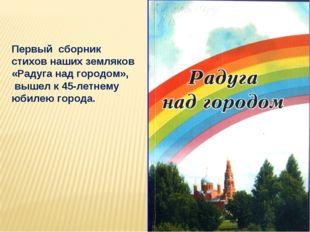 Первый сборник стихов наших земляков «Радуга над городом», вышел к 45-летнему