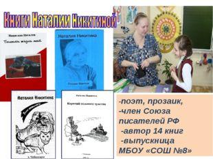 «Тени прошлого» -поэт, прозаик, -член Союза писателей РФ -автор 14 книг -вып