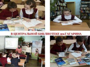 В ЦЕНТРАЛЬНОЙ БИБЛИОТЕКЕ им.ГАГАРИНА
